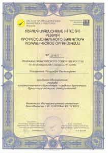 Аттестат профбухгалтера 2008