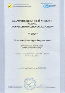 Аттестат профбухгалтера 2013