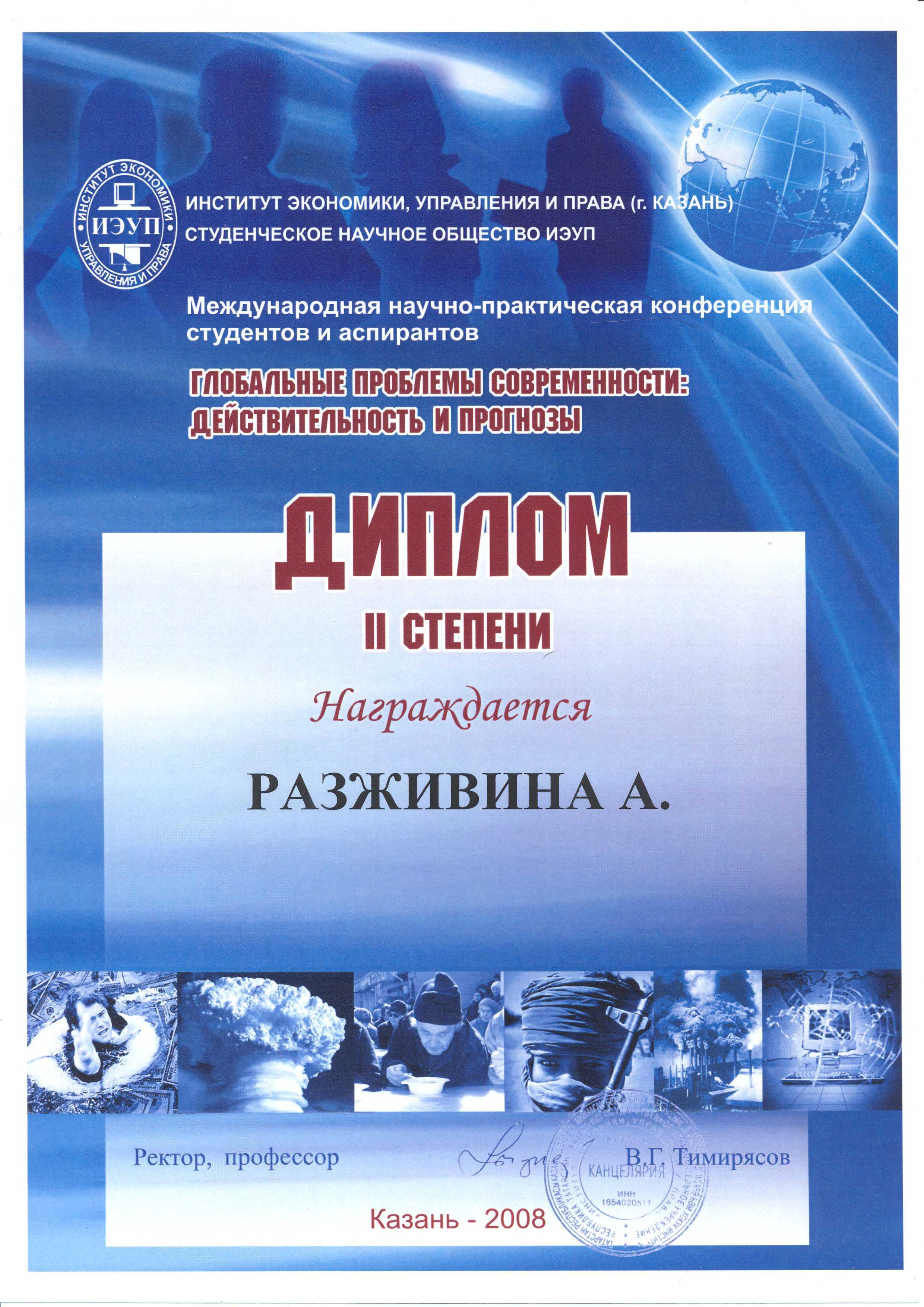 Дипломы и сертификаты Бухгалтерские услуги в Ярославле Услуги для организаций и ИП
