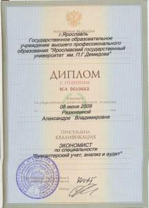 diplom-econom-2009