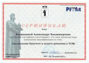 Сертификат БУ ТСЖ 2012