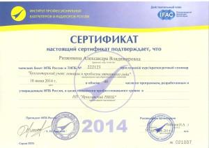 Сертификат 2014