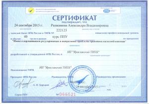 Сертификат  ИПБР 2015