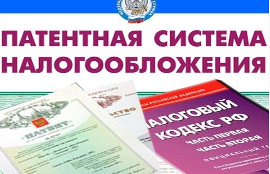 Патентная система налогообложения в Ярославле