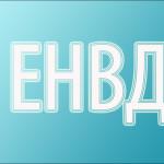 ЕНВД в Ярославле: справочная информация