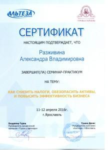 Сертификат Туров 2016